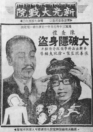 Other Charlie Chan Films